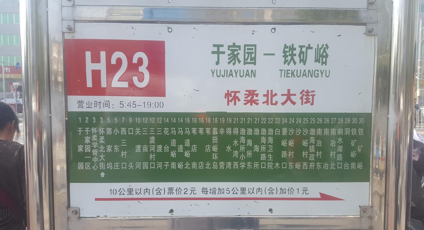 Фото 19. Период движения автобуса H23 от Huairou Beidajie (怀柔北大街) до Мутяньюй.