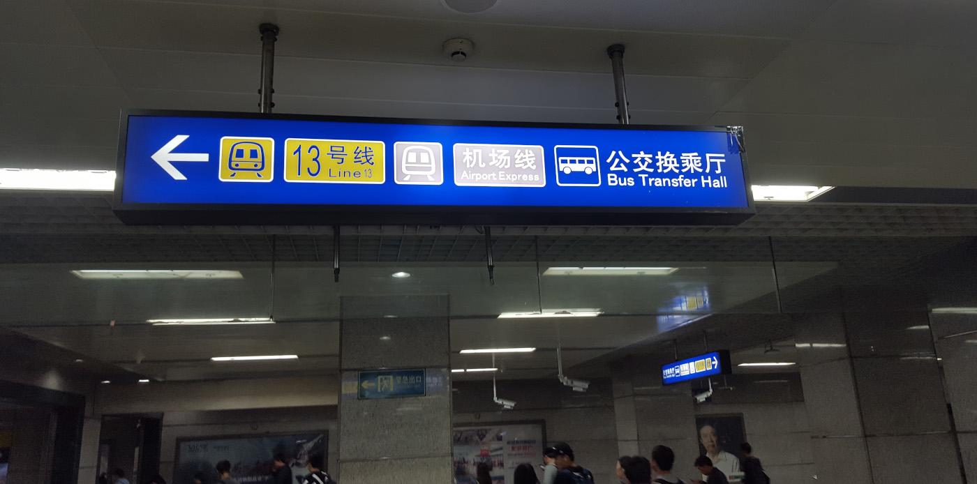 """Фотография 15. Указатель направления на автостанцию """"Bus Transfer Hall"""" на станции """"Dongzhimen"""" пекинского метро. Инструкция, как добраться до Мутяньюй своим ходом."""