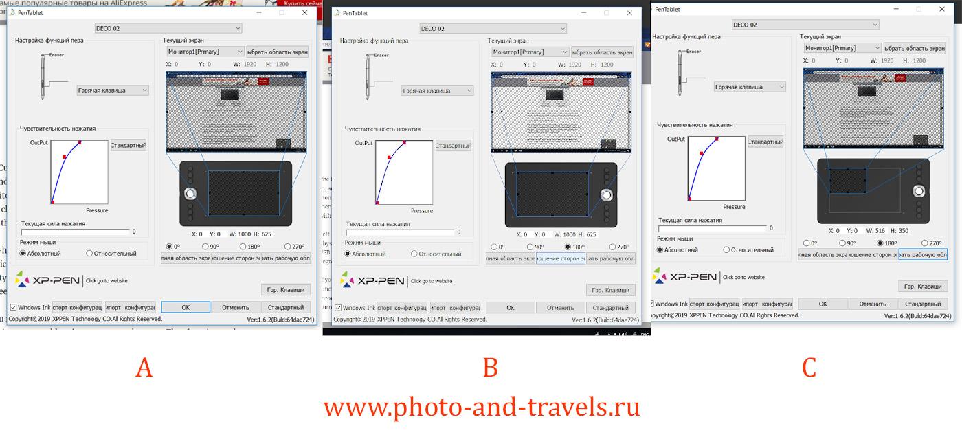 9. Настройки рабочей области графического планшета Deco 02. Вид «A» – соотношение сторон пропорционально монитору. Вид «B» – поворот на 180 градусов для удобства левшей. Вид «C» – использование ограниченного участка поверхности дигитайзера.