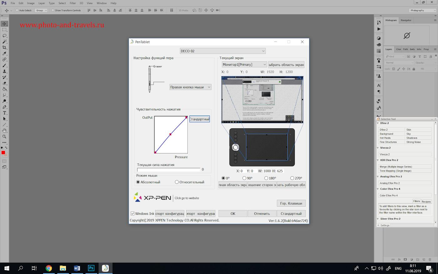 7. Главное окно настроек планшета Deco XP-PEN.