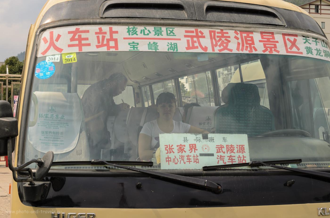 8. Как добраться из Чжанцзяцзе в старинный город Фэнхуан. Как понять куда едет этот китайский автобус? 1/100, 11.0, 100, 44.