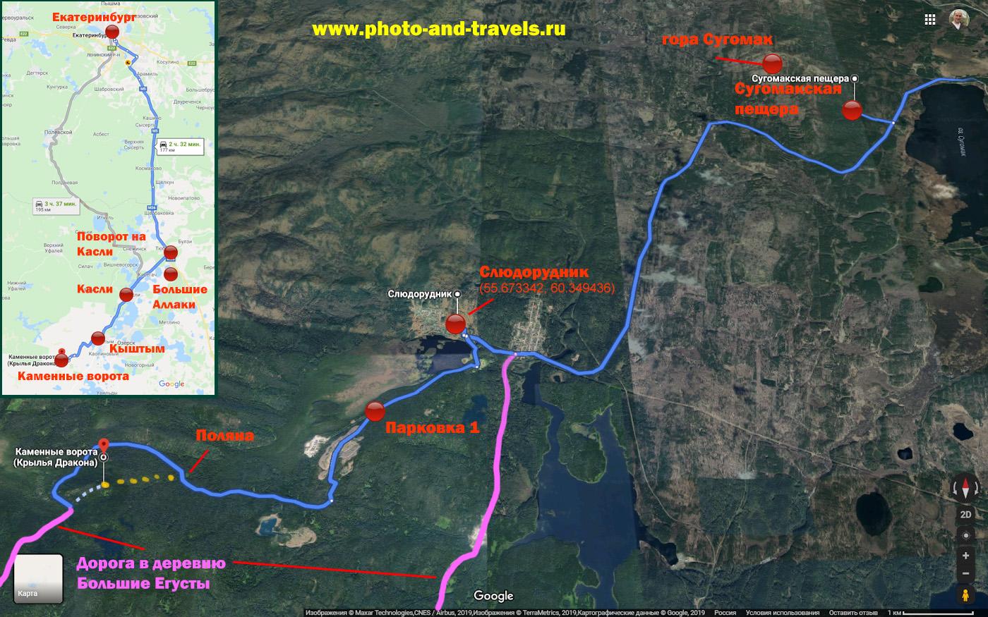 2. Карта, поясняющая, как доехать до горы со скалой Крылья дракона (Каменные ворота) из Челябинска или из Екатеринбурга.