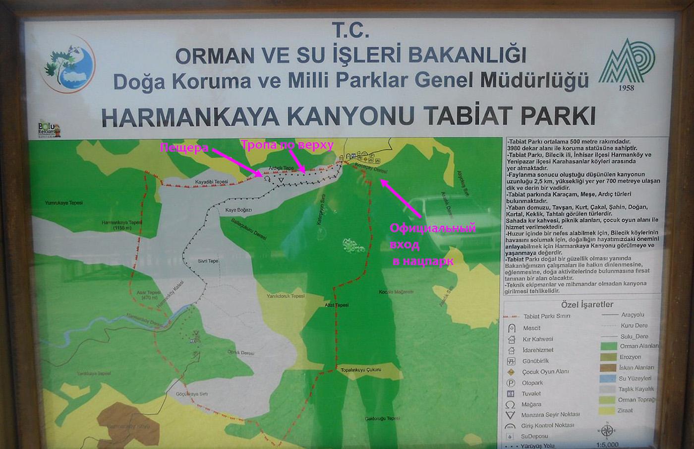 28. Схема маршрута на смотровую площадку каньона Харманкая, который наряду с Тазы заслуживает внимание туристов.