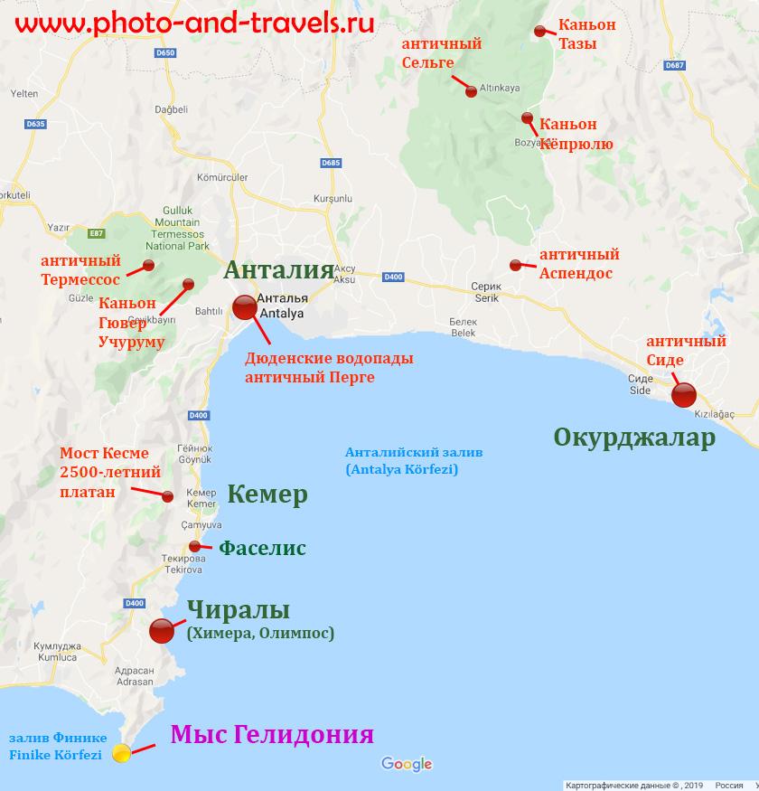 3. Карта, показывающая расположение маяка Гелидония по отношению к бухте Адрасан, поселку Чиралы, Теркирова, Чамьюва и Гёйнюк, курортам Кемер и Анталия.
