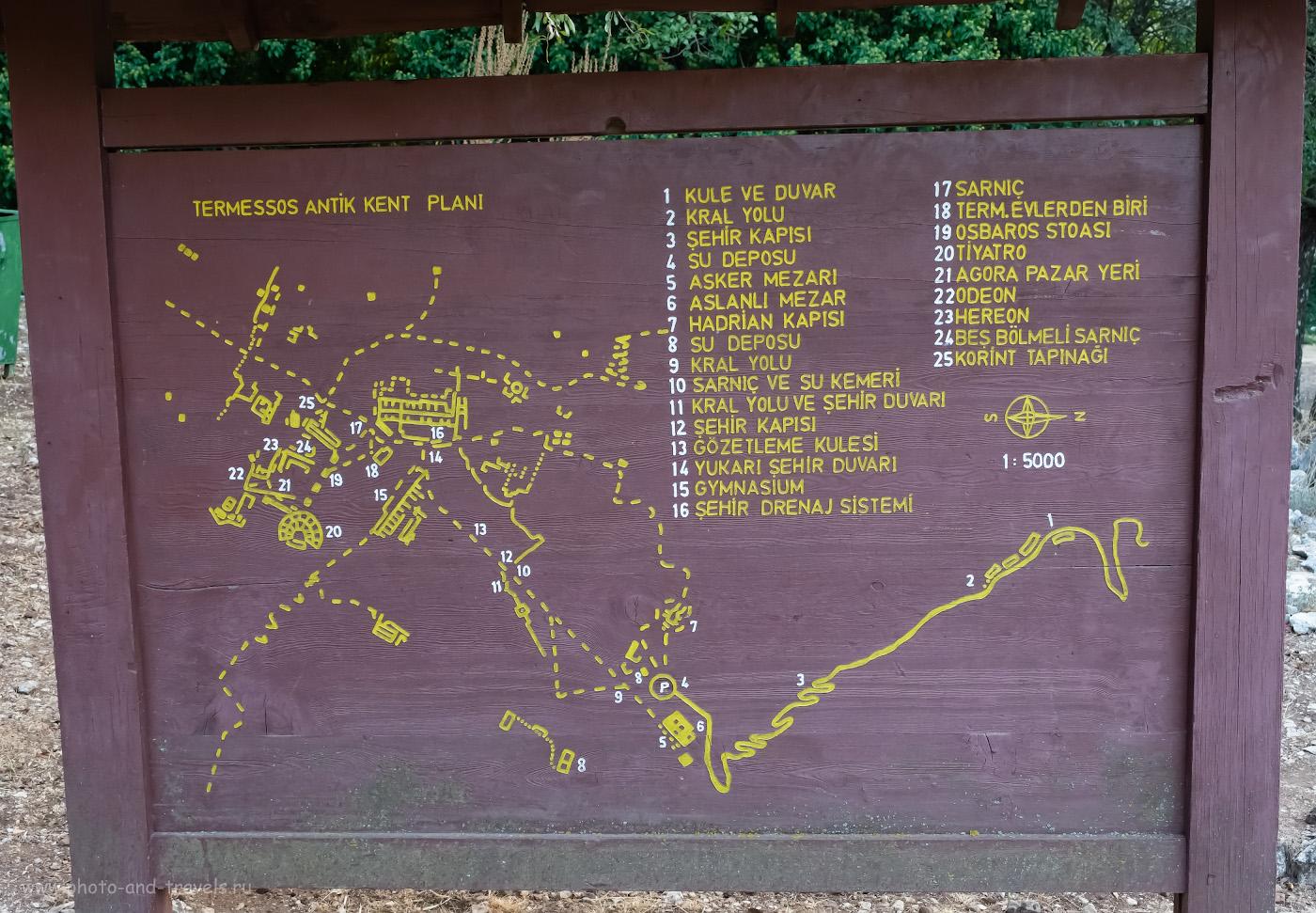 15. Схема расположения достопримечательностей на территории археологического комплекса Termessos Antik Kenti. 1/60, 8.0, 3200, +0.33, 25.