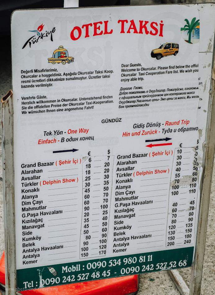 21. Цены на такси для отдыхающих в отеле в посёлке Окурджалар. То же и в Сиде. 1/80, 8.0, 500, +1.33, 42.