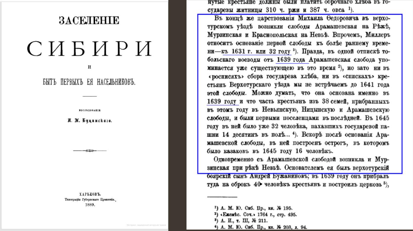 Рисунок 14. Немного об истории основания села Арамашево в книге А.Н.Буцинского.