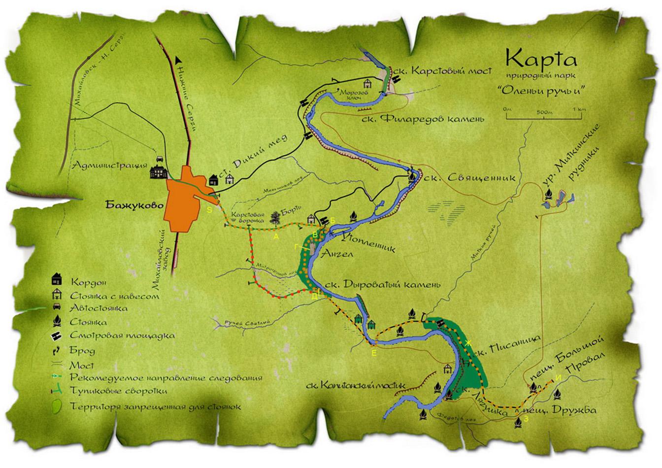 """1. Карта со схемой маршрутов в центральной части природного парка """"Оленьи ручьи"""". Как добраться до заповедника описано в отзыве про поход в пещеру Дружба весной (см. ссылку ниже)."""