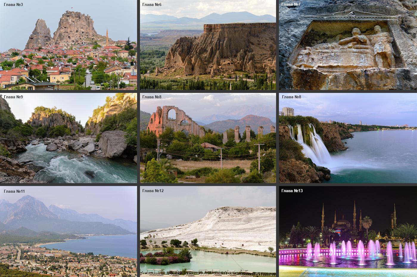 Какие достопримечательности посмотреть в Турции? Их слишком много, чтобы перечислить в одном отчете. То, что вы видите на снимке, мы посетили весной 2016 года.