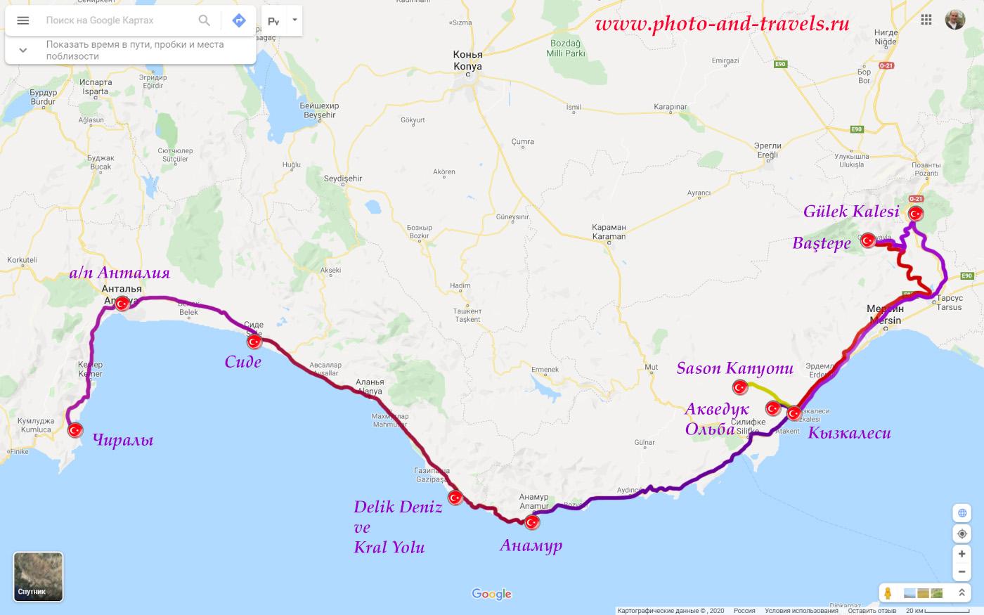 3. Карта маршрута автомобильного путешествия из Анталии. Мы отдыхали в Чиралы, а затем поехали в Сиде, Анамур и Кызкалеси.