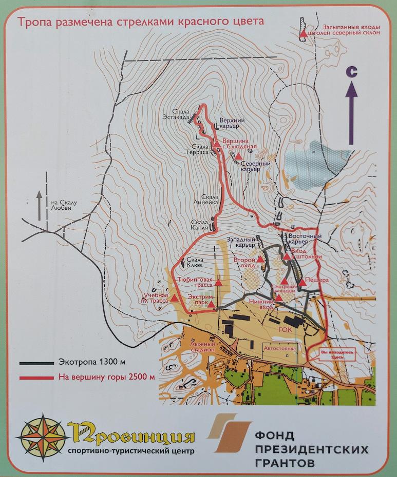 4. Карта маршрута «Экотропа» и «На вершину Слюдяной горы», по которым можно попасть в шахту.
