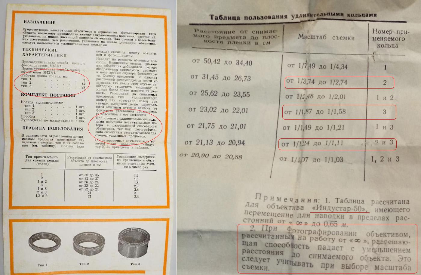 Фото 19. Инструкция на удлинительные кольца с описанием номеров и достигаемых масштабов, упоминанием о падении качества изображения при увеличении масштаба съемки на объектив с бесконечностью.